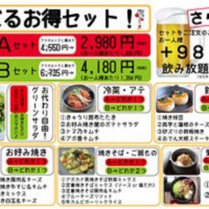 女子会・宴会向けディナーセット_20171227