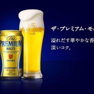 生ビール【ザ・プレミアム・モルツ】_20180208